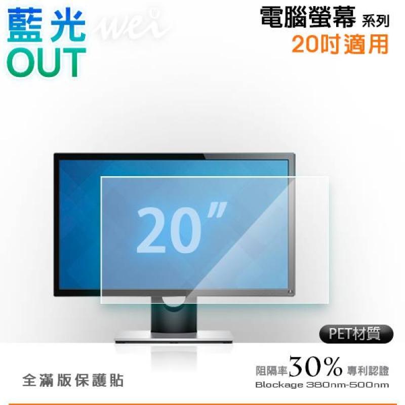 膜力威 電腦螢幕20吋抗藍光PET