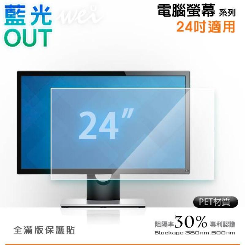 膜力威 電腦螢幕24吋抗藍光PET