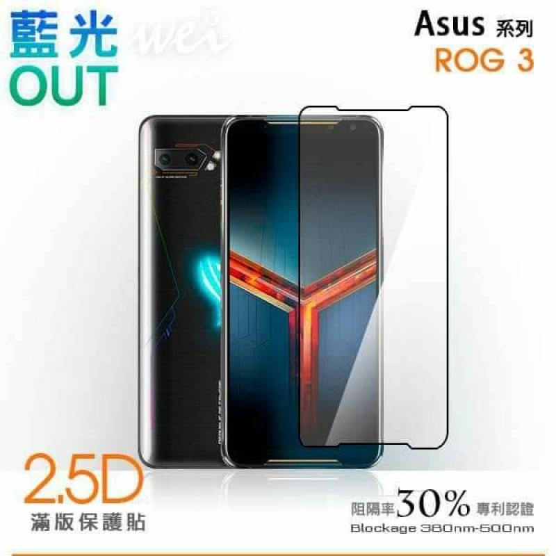 膜力威 專利抗藍光 ASUS ROG Phone 3(ZS661KS)滿版藍光黑