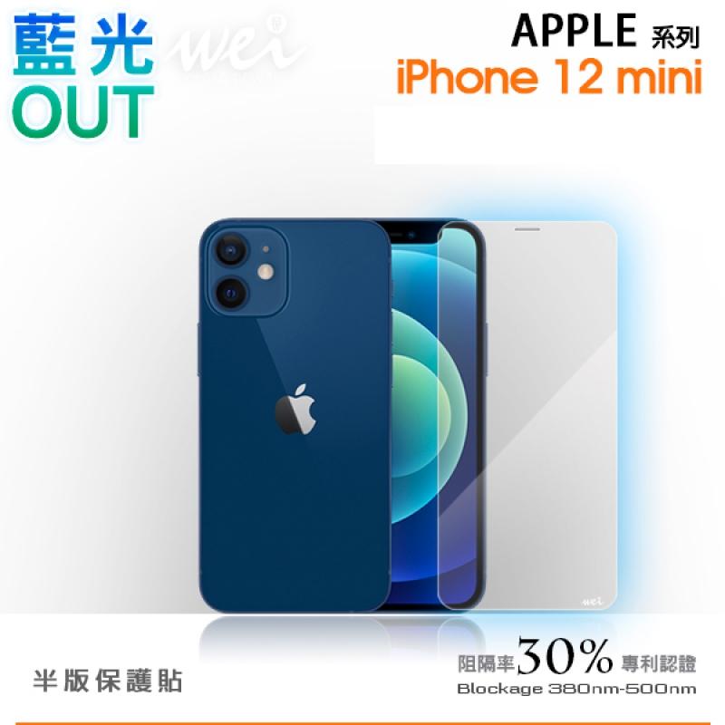 膜力威 IPHONE 12 MINI 抗藍光玻璃保護貼