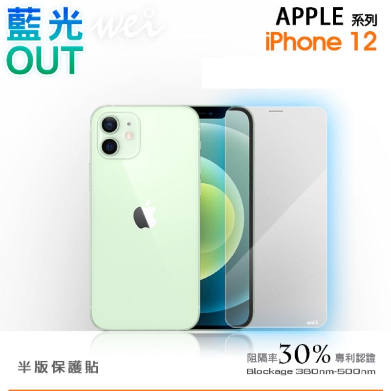 膜力威 IPHONE 12 抗藍光玻璃保護貼