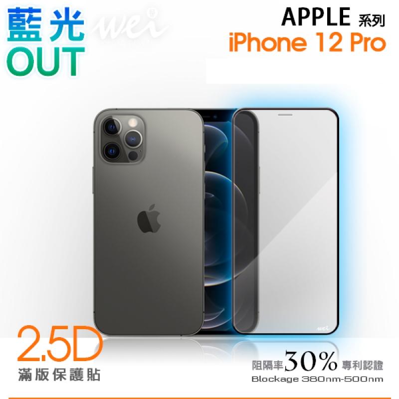 膜力威 IPHONE 12 PRO 抗藍光2.5D滿版玻璃保護貼
