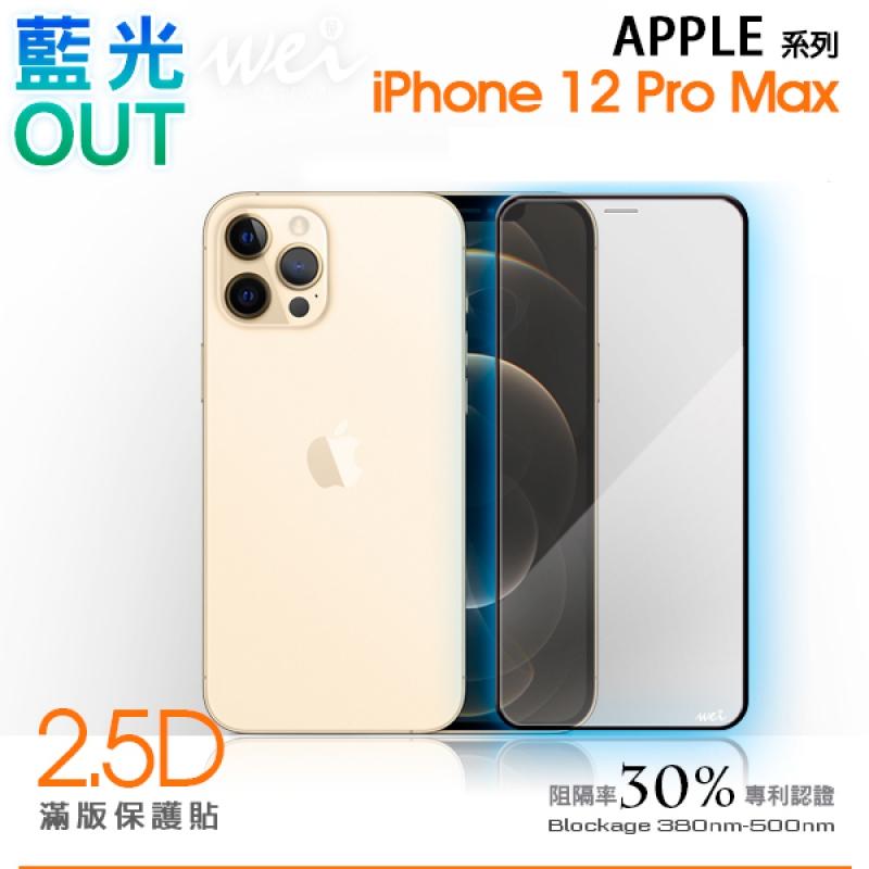膜力威 IPHONE 12 PRO MAX 抗藍光2.5D滿版玻璃保護貼