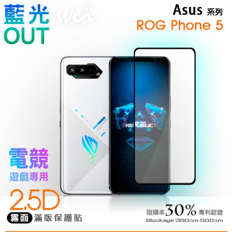 膜力威 專利抗藍光 ASUS ROG Phone 5(ZS673KS)霧面滿版藍光黑