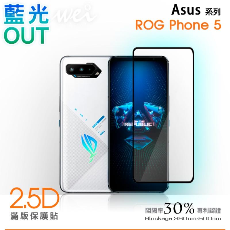 膜力威 專利抗藍光 ASUS ROG Phone 5(ZS673KS)滿版藍光黑