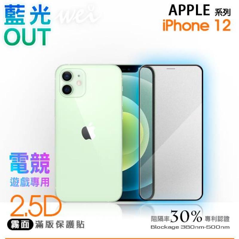 膜力威 IPHONE 12 抗藍光2.5D霧面滿版玻璃保護貼