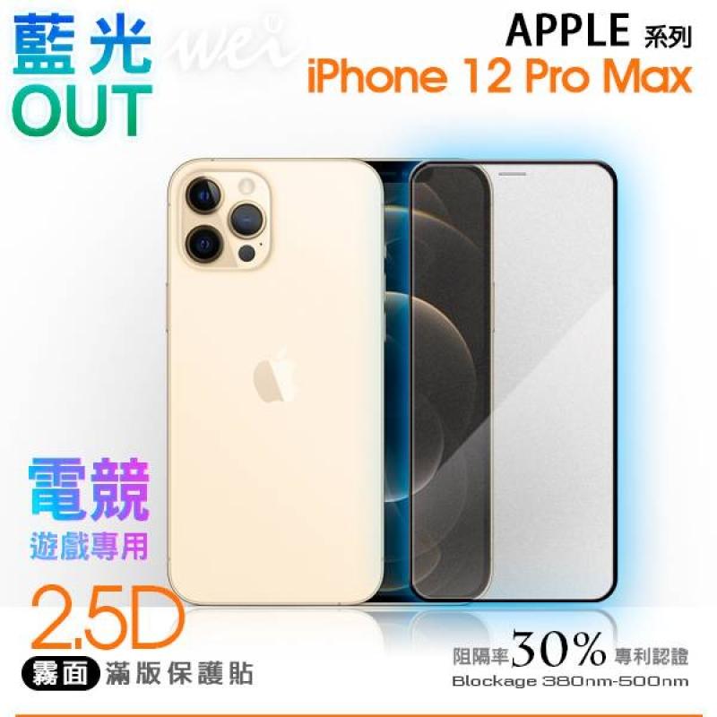 膜力威 IPHONE 12 PRO MAX 抗藍光2.5D霧面滿版玻璃保護貼