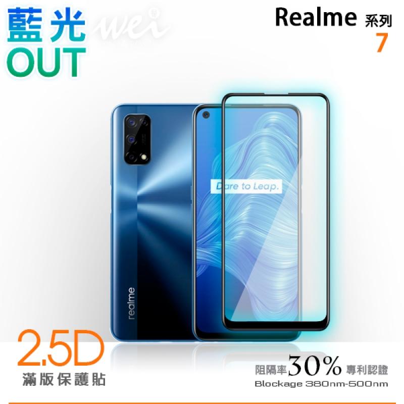 膜力威 專利抗藍光 Realme 7 滿版藍光黑