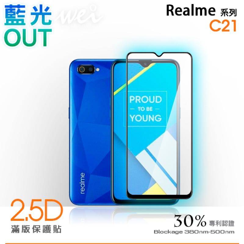 膜力威 專利抗藍光 Realme C21 滿版藍光黑