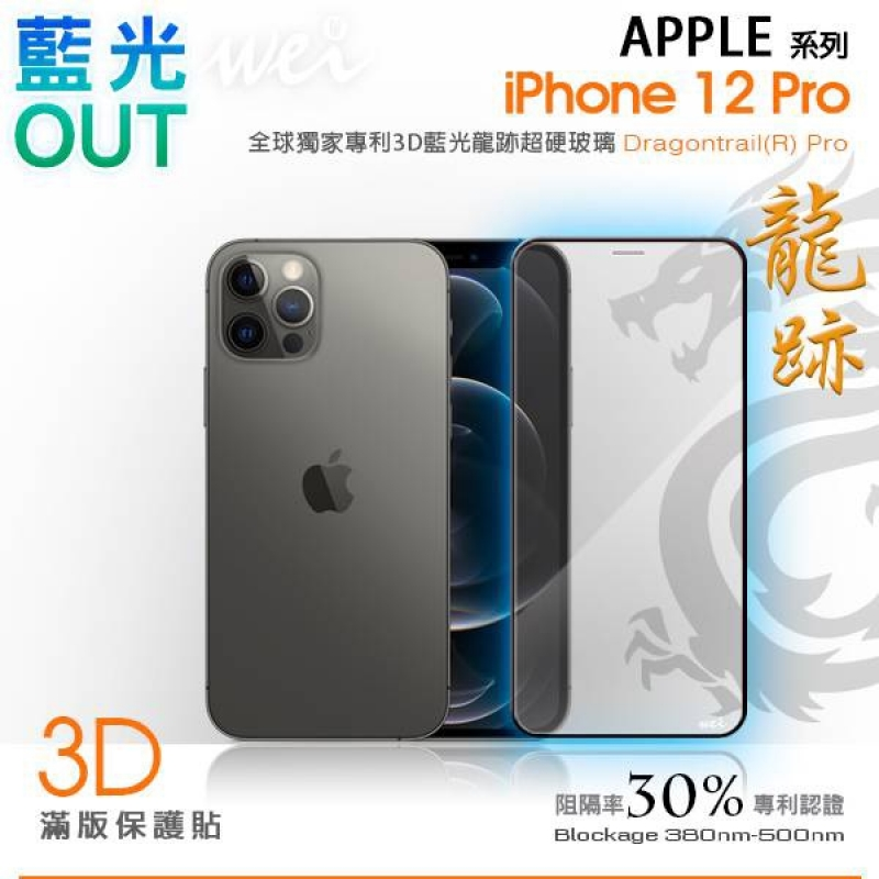 膜力威 IPHONE 12/12 PRO 抗藍光3D滿版玻璃保護貼