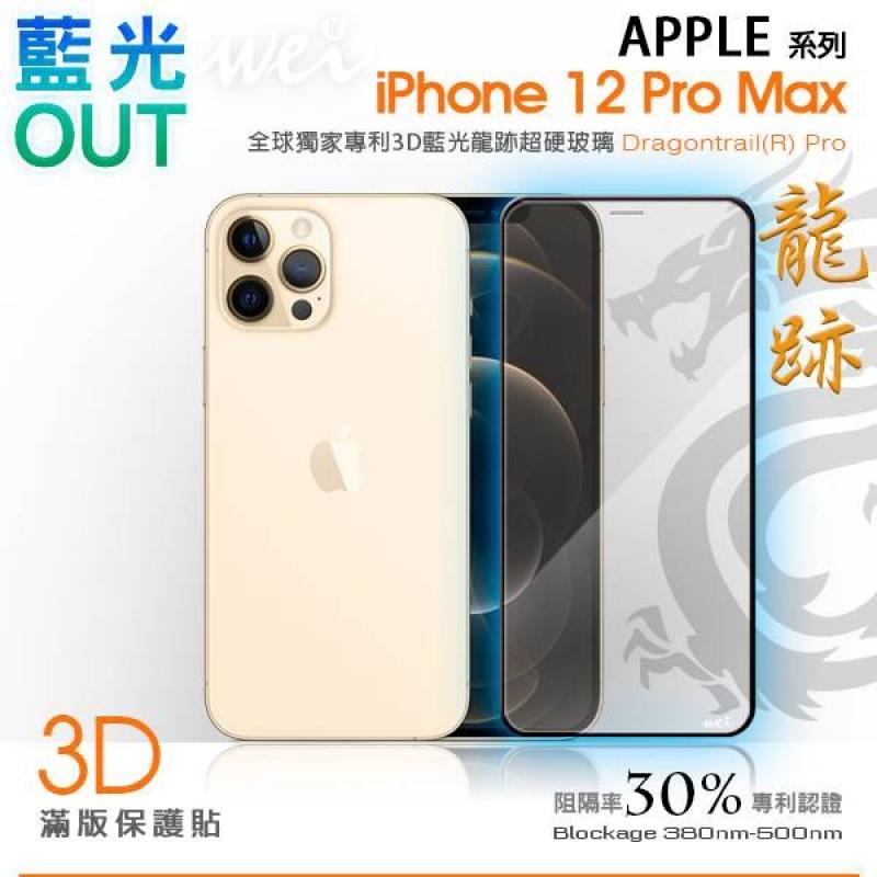 膜力威 IPHONE 12 PRO MAX 抗藍光3D滿版玻璃保護貼